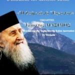 π. Σωφρόνιος Σαχάρωφ – Ειδικό Αφιέρωμα Bίντεο του Συλλόγου