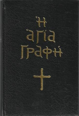 «È agia graphè », c'est à dire « L'Écriture sainte » en caractères grecques