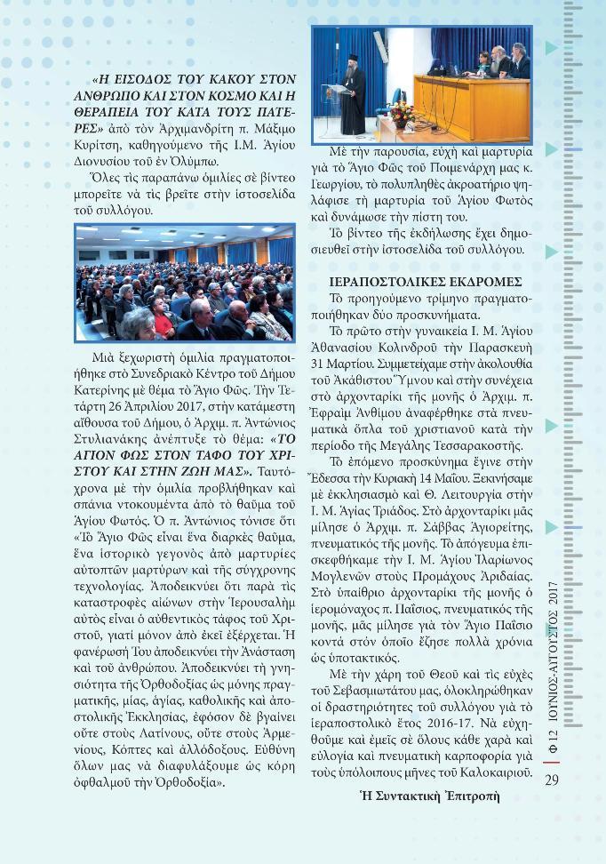 KYRIAKH_12 (3)-page-029 1