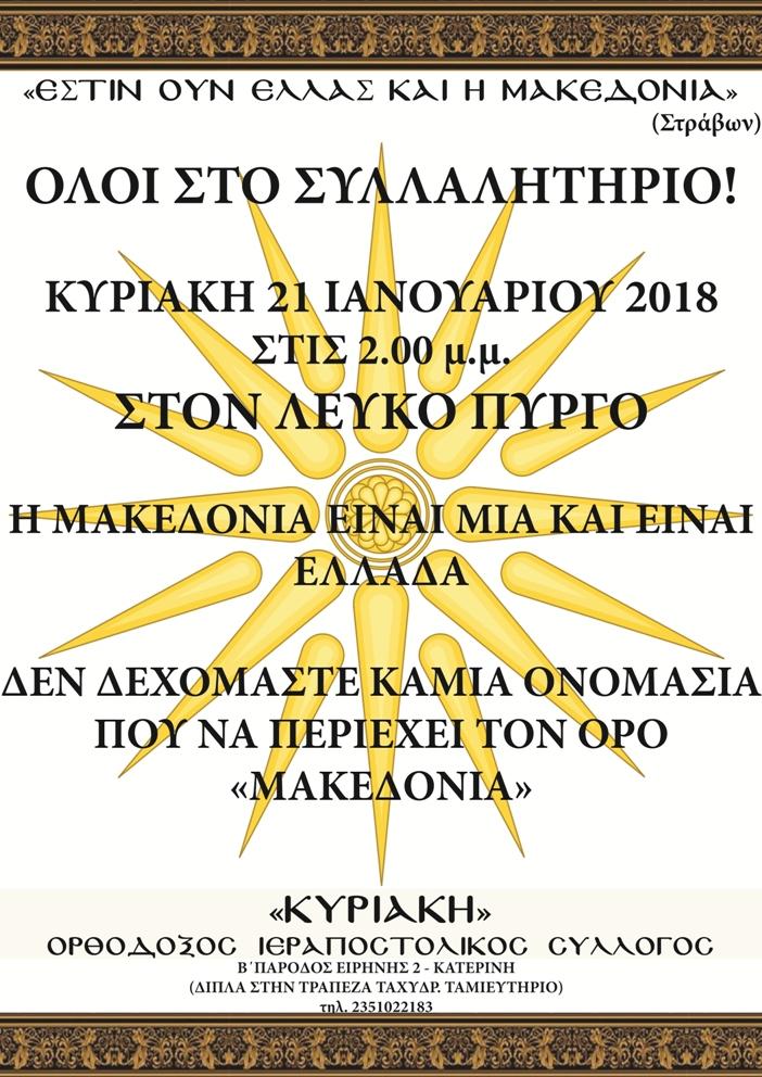 ΣΥΛΛΑΛΗΤΗΡΙΟ SMALL1