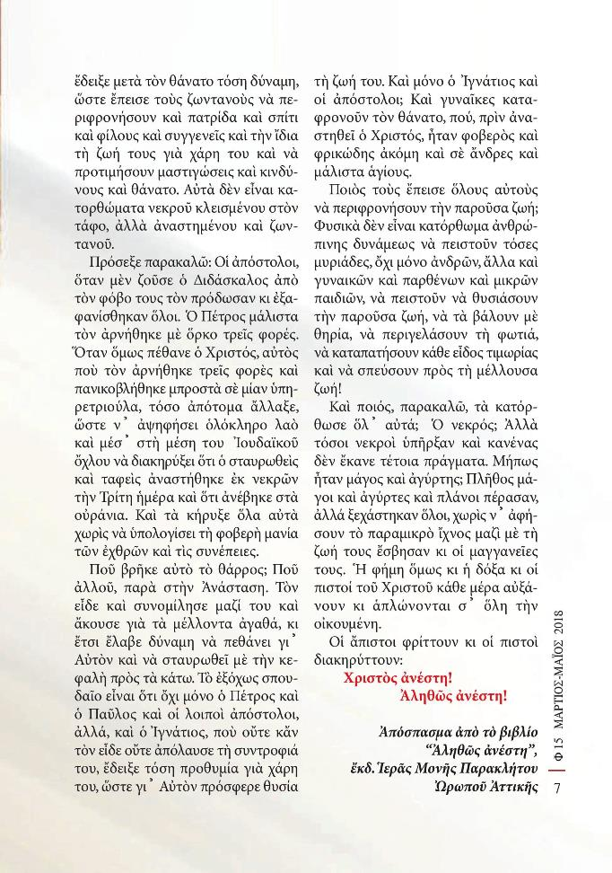 KYRIAKH_15 (1)-page-007 small