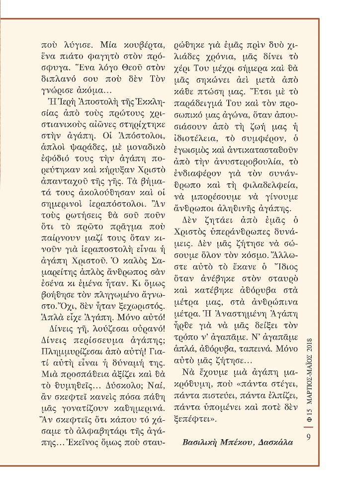 KYRIAKH_15 (1)-page-009 small