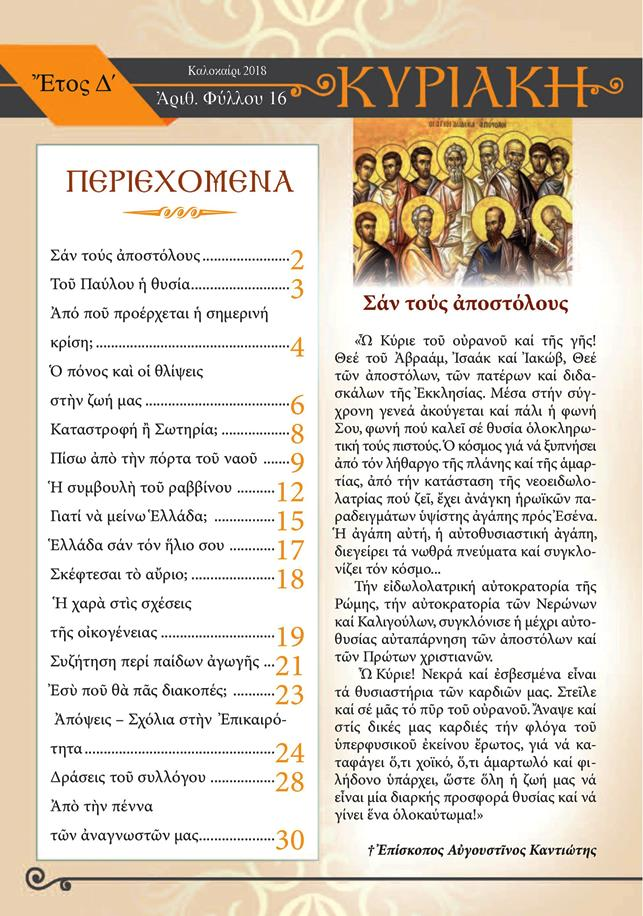 SMALL KYRIAKH_16 (2)-page-002