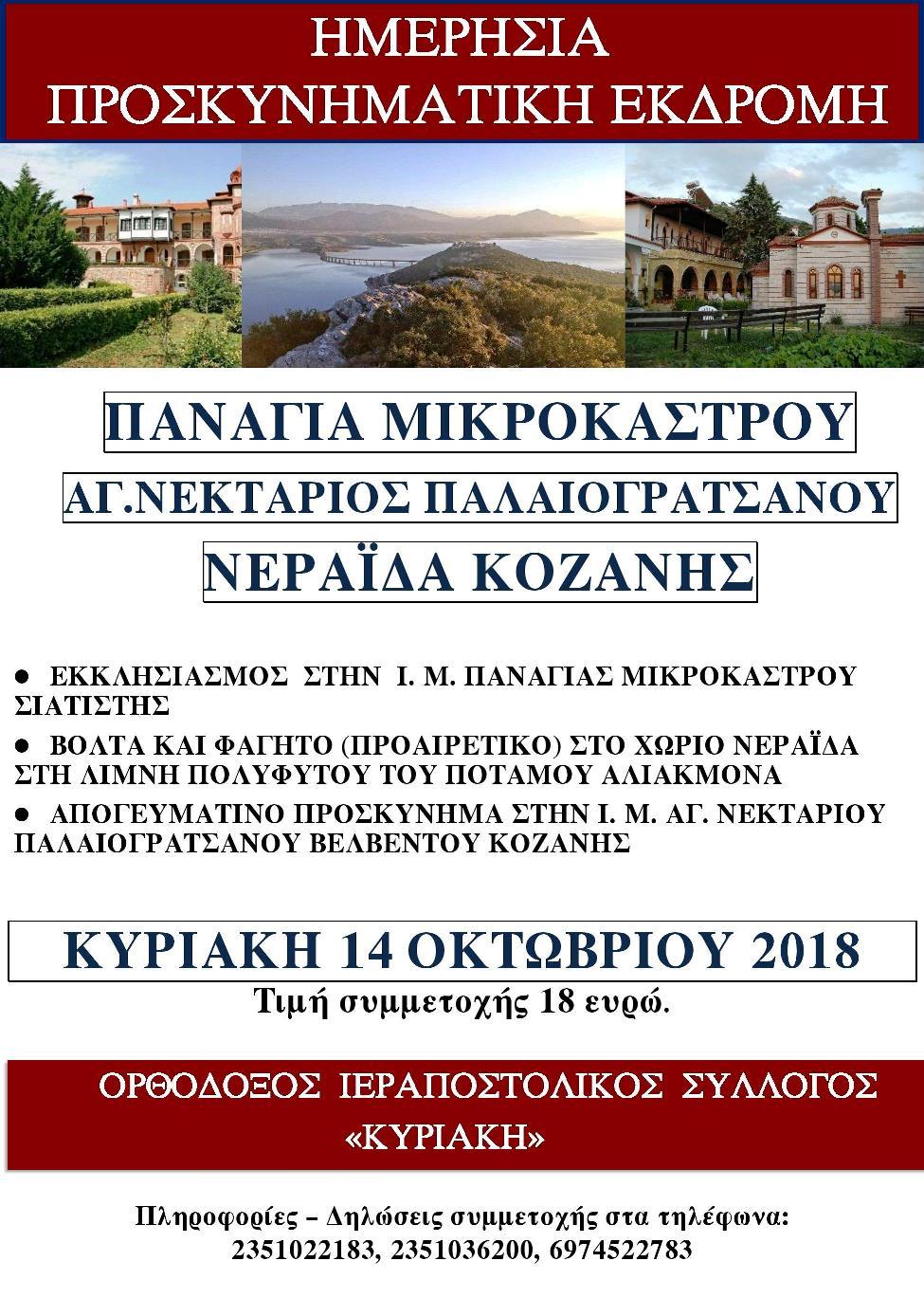 ΠΑΛΑΙΟΓΡΑΤΣΑΝΟ