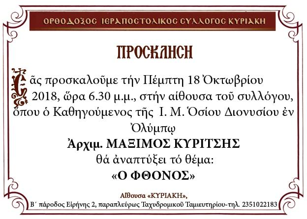 πρόσκληση 18.10.18β