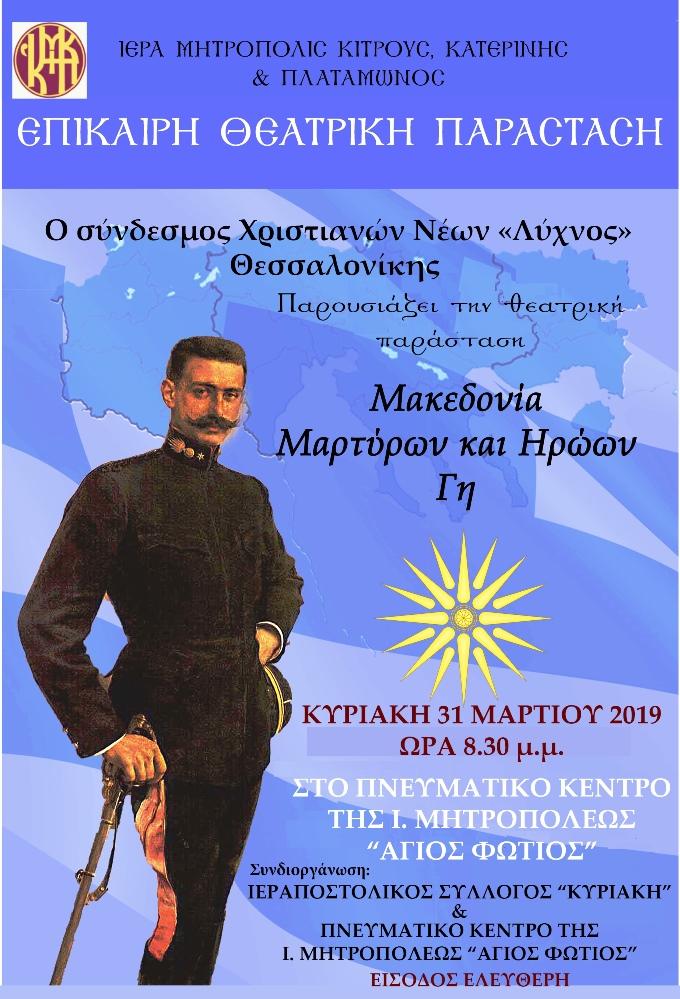 Αφίσα Κατερίνη istoselida