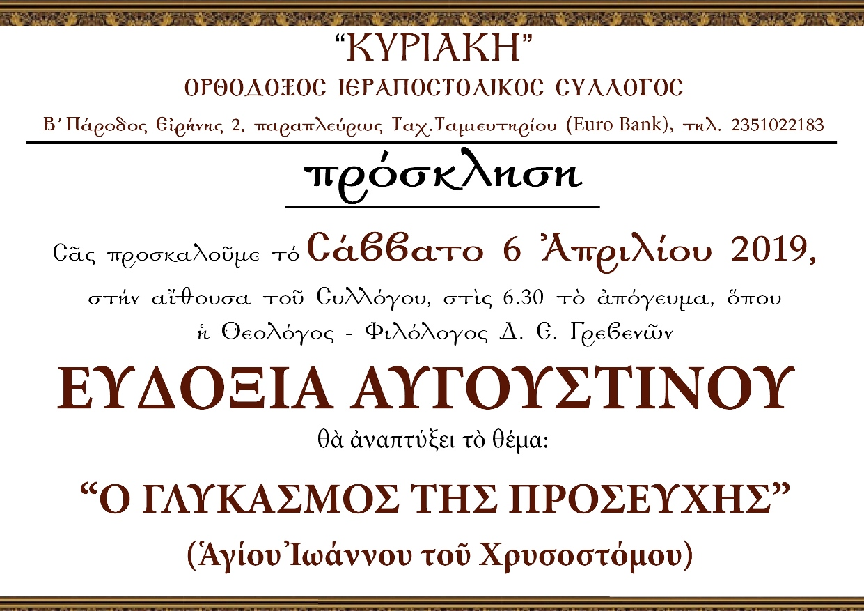 πρόσκληση Ευδοξίας Αυγουστίνου MME