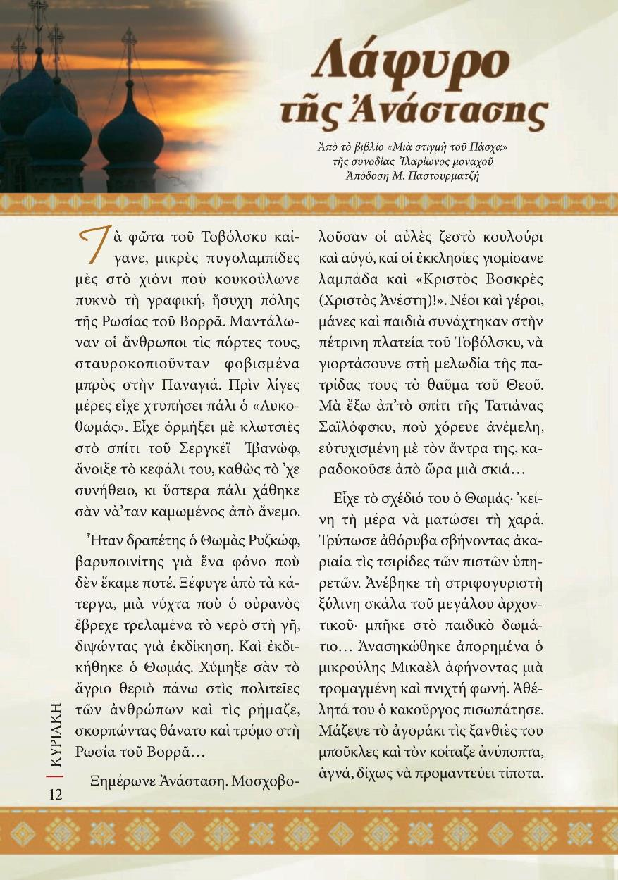 KYRIAKH_19 teliko-page-012