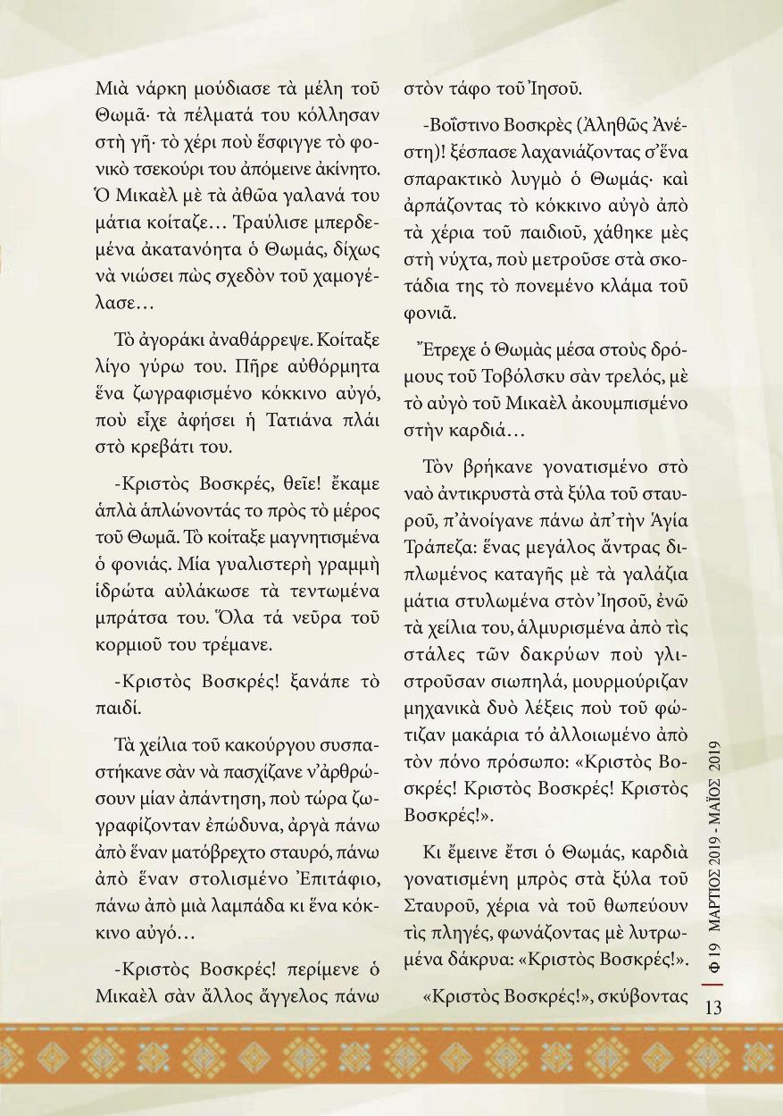 KYRIAKH_19 teliko-page-013