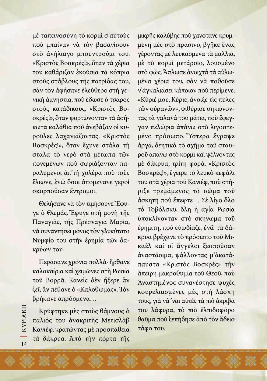 KYRIAKH_19 teliko-page-014