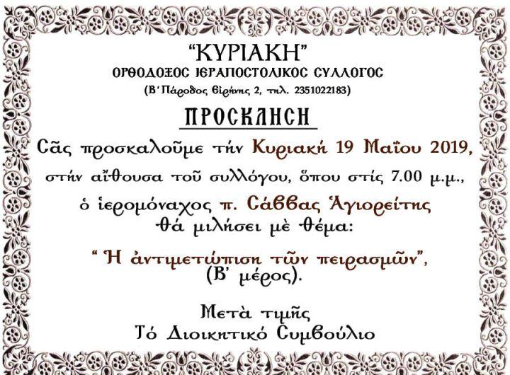 πρόσκληση MME