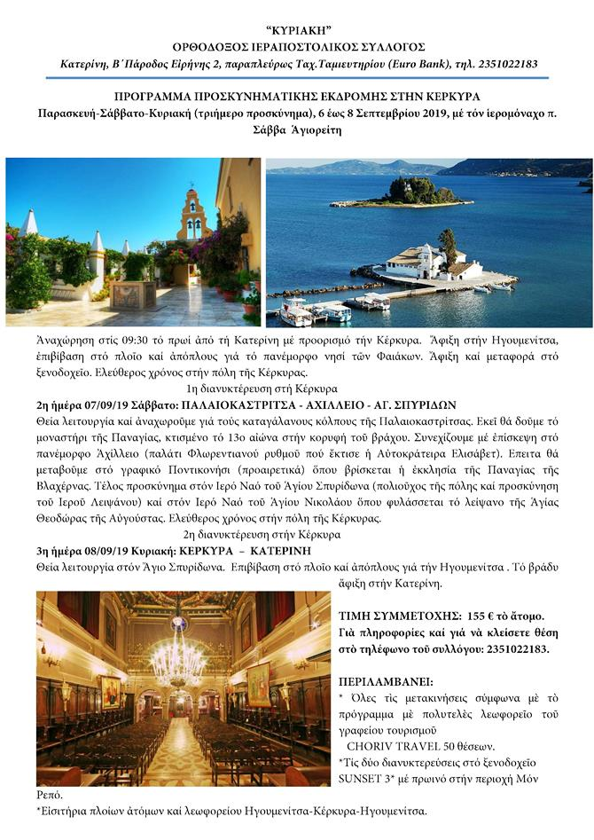 Ενημέρωση ΜΜΕ Προσκύνημα στην Κέρκυρα small