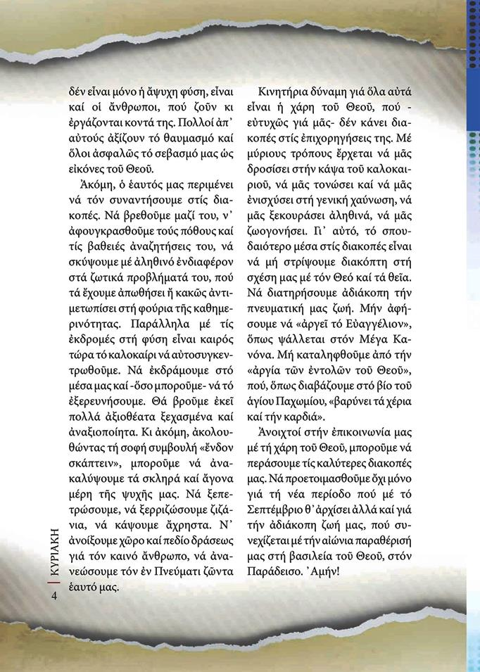 mme KYRIAKH_20final for print-page-004
