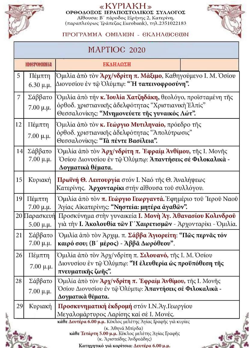 προγραμμα Μαρτίου 2020 ΜΜΕ